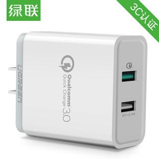 绿联 QC3.0+2.4A双口快充充电器 FCP华为P9多口USB充电头 苹果安卓手机电源适配器 支持小米5/6荣耀 30563 白