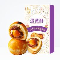 真真老老 紫薯蛋黄酥 60g*2盒 *10件 +凑单品