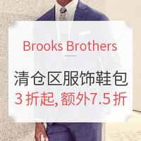 海淘活动 : Brooks Brothers美国官网 清仓区服饰鞋包