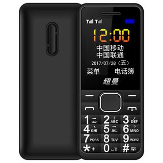 纽曼V1 黑色 移动联通2G 直板按键 双卡双待 老人手机学生备用功能机