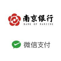 移动端:南京银行储蓄卡 指定商户微信支付