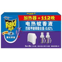 雷达 电热蚊香液 无线加热器+112晚 薰衣草香型 驱蚊液
