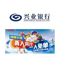 限广东地区 兴业银行  银联白金卡珠海/广州长隆门票