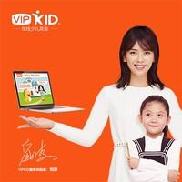 【VIPKID在线少儿英语】