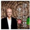 《傅小凡说禅的智慧》音频节目