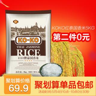 KOKO 泰国香米(国际红) 5kg *2件