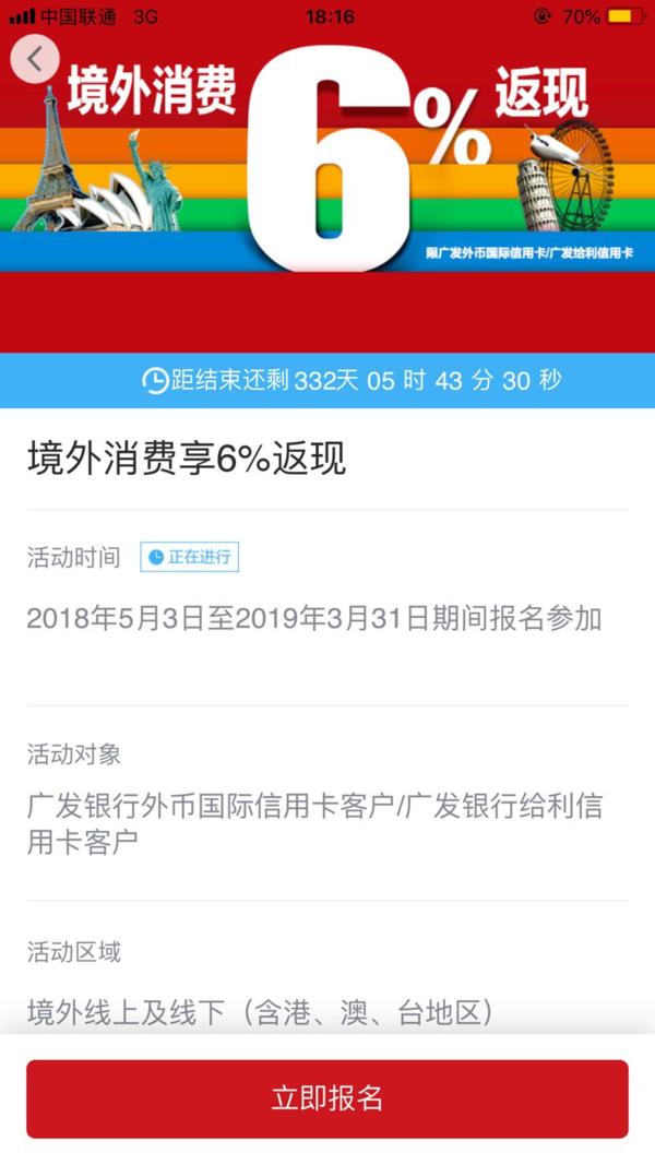 广发银行 外币国际卡/给利卡 境外消费