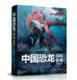 《中国恐龙百科全书》 123.8元,可400-260