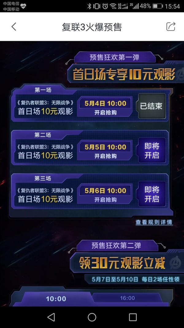 招商银行 复仇者联盟3首日观影 10元