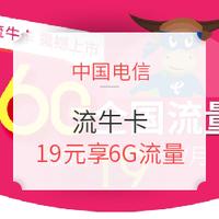 移动专享:中国电信 流牛卡 套餐