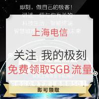 """限上海:关注""""我的极刻"""" 领取5GB全国流量"""