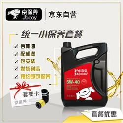 Jbaoy 京保养 统一5W-30或5W-40全合成机油+品牌机滤+工时 汽车小保养套餐
