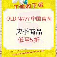 促销活动: OLD NAVY中国官网  应季商品