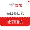 京东  超级品牌日领现金红包