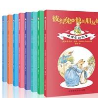 《彼得兔的故事绘本》(全8册)