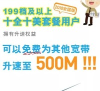 限上海:电信199套餐宽带免费提速至500m