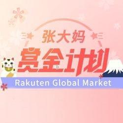 Rakuten Global Market 5月买好物