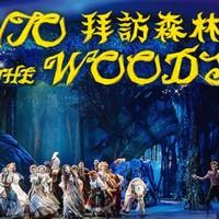 早鸟特惠:百老汇经典音乐剧Into The Woods 中文版《拜访森林》 北京站