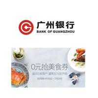移动端:限广东地区/南京  广州银行信用卡APP