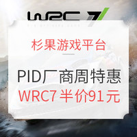 促销活动:杉果游戏平台PID厂商周特惠活动