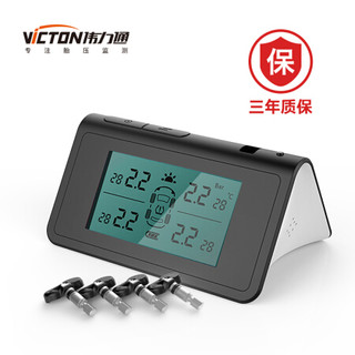 伟力通胎压监测 VT911 太阳能无线内置 黑色