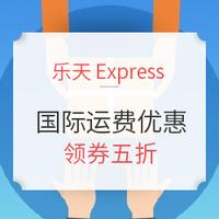 转运活动:Rakuten Global Express 国际运费优惠