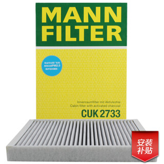 曼牌(MANNFILTER)活性炭组合空调滤清器CUK2733(S80L/S60L S60II/XC60/V60/发现运动版/揽胜极光/神行者II)