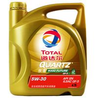 TOTAL 道达尔 快驰9000全合成机油润滑油5W30 SP/GF-6A级4L