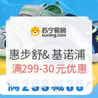 促销活动 : 苏宁易购 惠步舒&基诺浦超级品牌日