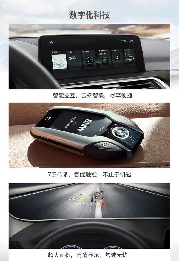 华晨宝马 X3 线上专享优惠