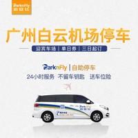 出游必备:广州新白云机场周边自助停车