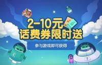 移动端:QQ充值玩游戏 送2-10元优惠券