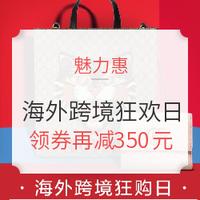 0点开始、促销活动:魅力惠 516海外跨境狂欢日