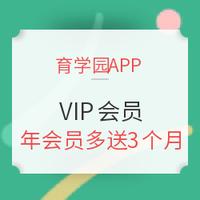 育学园APP VIP会员 15个月