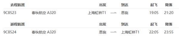 上海-恩施5-6天往返含税机票 另有机票+酒店住宿可选