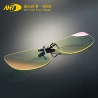 AHT 防辐射眼镜夹片 防蓝光近视夹片