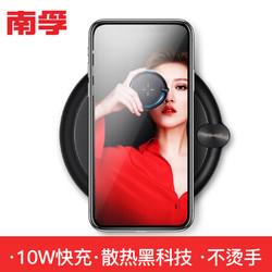 南孚(NANFU) 苹果x无线充电器iPhoneX/8plus小米mix2s手机 支持三星S9/S8QC10W快充 黑色