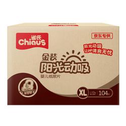 雀氏(Chiaus)金装阳光动吸纸尿片加大号XL104片(13kg以上) *3件