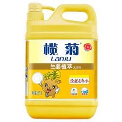 榄菊 生姜植萃洗洁精1.5kg/瓶 蔬果净 食品用 不伤手 去油 祛味
