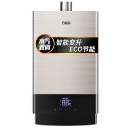macro/万家乐 JSQ28-T51 14升 燃气热水器