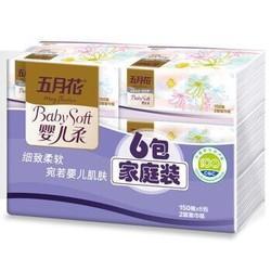 五月花(May Flower) 抽纸 婴儿柔2层150抽面巾纸*6包(小规格)