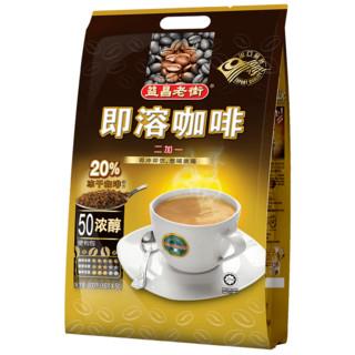 10点开始、前1小时 : AIK CHEONG OLD TOWN 益昌老街  2+1浓醇速溶咖啡粉 16g*50袋 *2件
