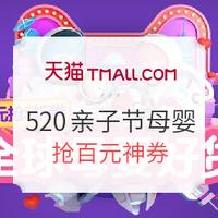 促销活动、好价汇总:天猫520亲子节 母婴主会场 奶粉尿裤 童装童鞋 孕产玩具