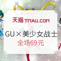 0点开始、新品发售:GU 极优 美少女战士合作系列
