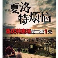 开心麻花爆笑舞台剧《夏洛特烦恼》  重庆站