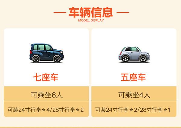 三亚/海口自驾租车 市区/机场/火车站取还车免费 多种车型可选