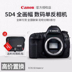Canon 佳能 5D Mark IV 机身 5D4 全画幅 单反相机