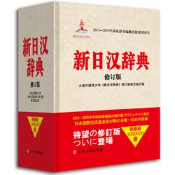 《新日汉辞典 2018年新修订版》