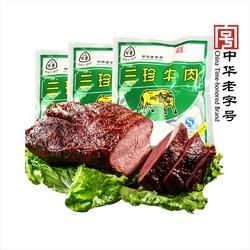 三珍斋 酱牛肉100g*3袋