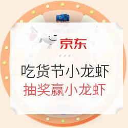 京东 517吃货节小龙虾